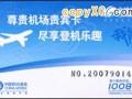 优惠卡_北京优惠卡制作公司_北京优惠卡制作厂