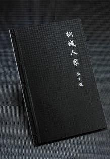 XC-0722面料-软皮连体花式古线装 (8)