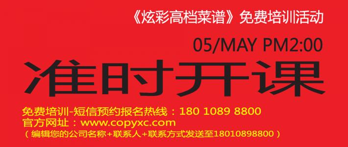 <<炫彩高档菜谱>>免费培训活动
